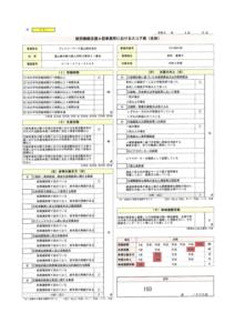 就労継続支援A型事業所におけるスコア表